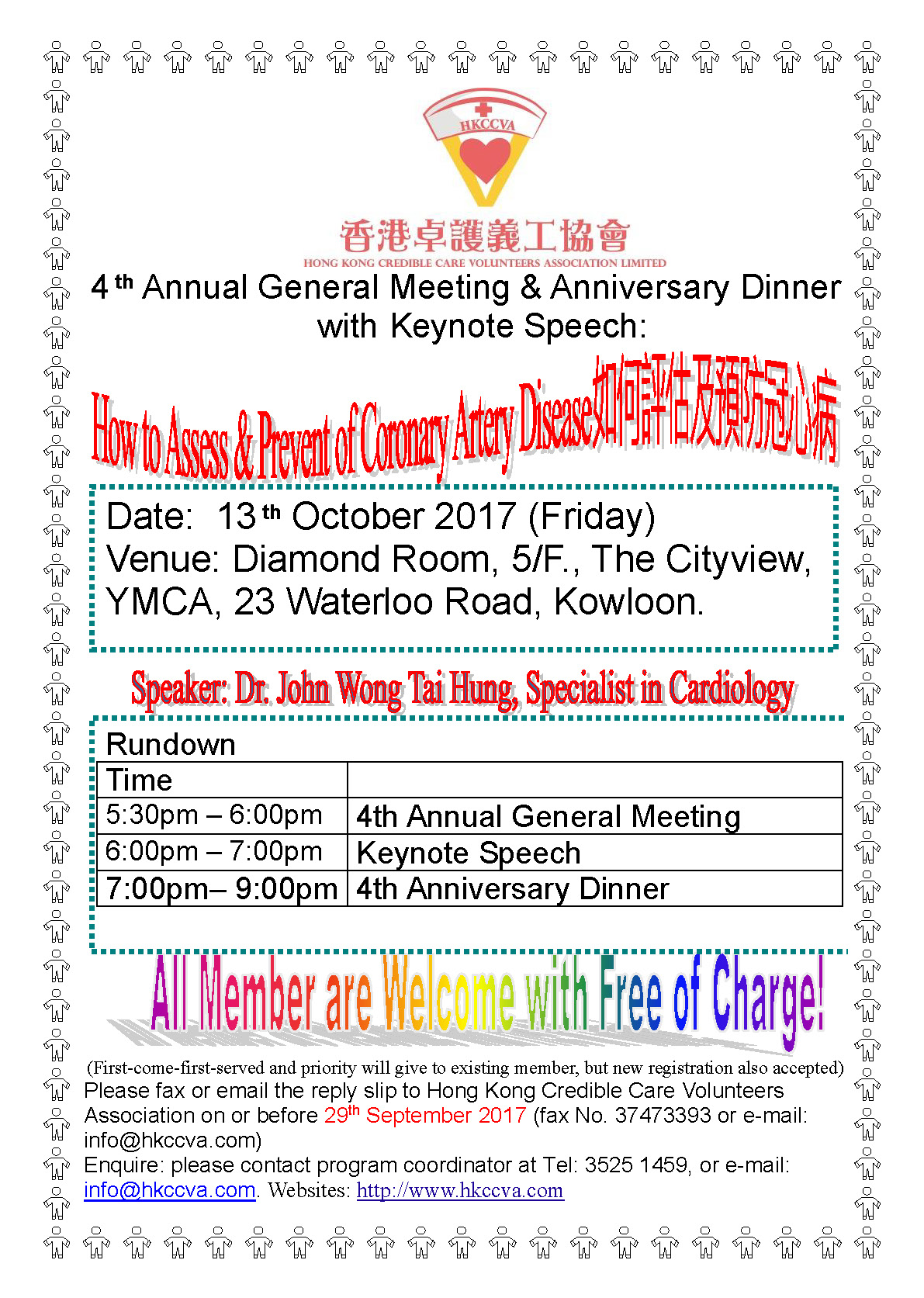 4th Annual General Meeting & Anniversary Dinner with Keynote Speech: How to Assess & Prevent of Coronary Artery Disease